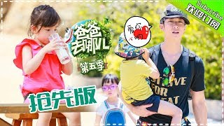 download lagu Dad Where Are We Going S05 Ep.3 Part1 gratis