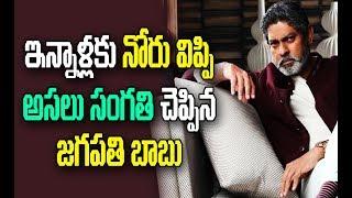 ఇన్నాళ్లకు నోరు విప్పి అసలు సంగతి చెప్పిన జగపతి బాబు | Jagapati Babu about his Film Career