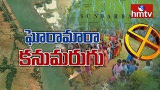 బంగాళాఖాతంలో మునుగుతున్న 'ఘోరామారా' | hmtv