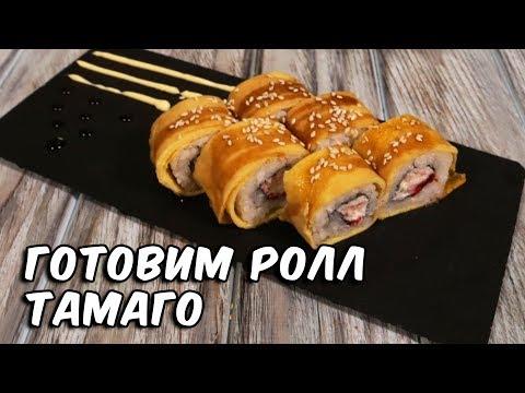 Ролл Тамаго | Суши рецепт | Tamago sushi