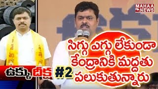 TDP MP CM Ramesh Speech at Ukku Deeksha in KADAPA #2 | MP CM Ramesh Hunger Strike LIVE