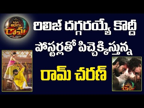 రిలీజ్ దగ్గరయ్యే కొద్దీ పోస్టర్లతో పిచ్చెక్కిస్తున్న రామ్ చరణ్   Vinaya Vidheya Rama Latest News