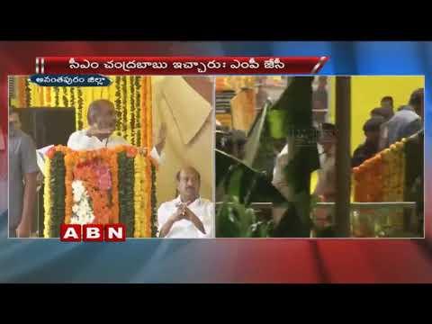 JC Diwakar Reddy Praises CM Chandrababu at Bhairavani Tippa Public Meeting | ABN Telugu