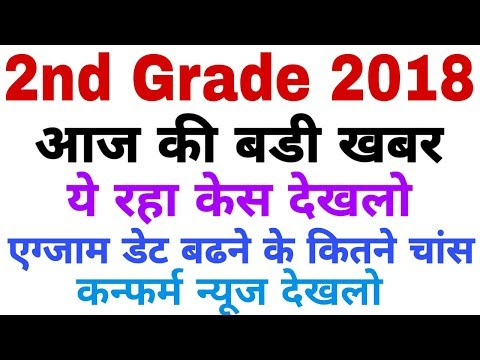 RPSC 2nd Grade 2018 Exam Date Breaking News, 2nd Grade exam latest news