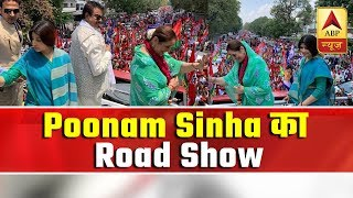 Poonam Sinha Conducts Roadshow, Shatrughan Sinha By Her Side | ABP News