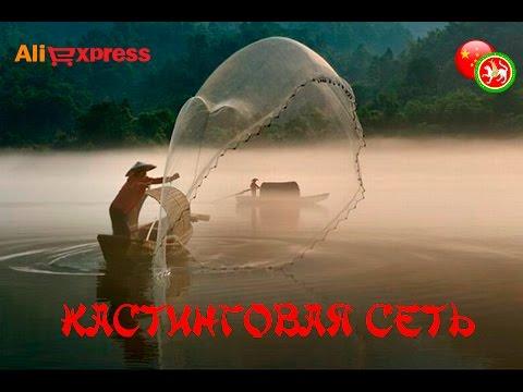 купить сеть парашют для рыбалки в москве