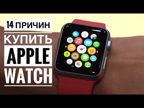 Apple Watch обзор 14 причин купить и полюбить Эппл Воч
