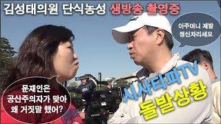 김성태의원 단식농성 생방송 중 돌발상황 발생 '제발 정신 좀 차리세요 아주머니'