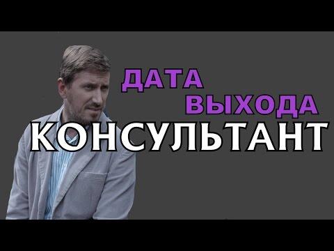 Сериал  Консультант 2 сезон (11 серия) Дата Выхода, анонс, премьера, трейлер