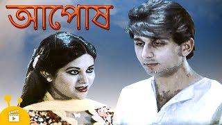 Aposh   Bangla Movie   Faisal   Mohammad Ali   Anjana Rahman   Babita