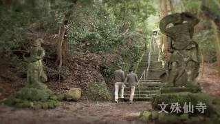 大分県国東市観光PR動画 「Kunisaki Way」(日本語版)