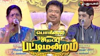 Pongal Sirappu Pattimandram 16-01-2016 Puthuyugam Tv