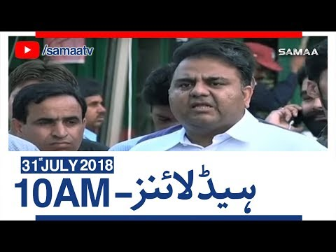 Headlines | 10 AM | SAMAA TV | 31 July 2018