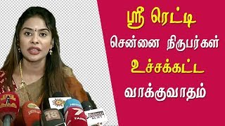 sri reddy latest news in tamil – sri reddy and chennai reporters argument tamil news live