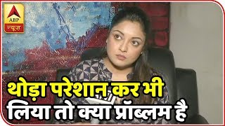 They Believed Harassing Me Was Normal As I Was Glamorous: Tanushree Dutta | ABP News