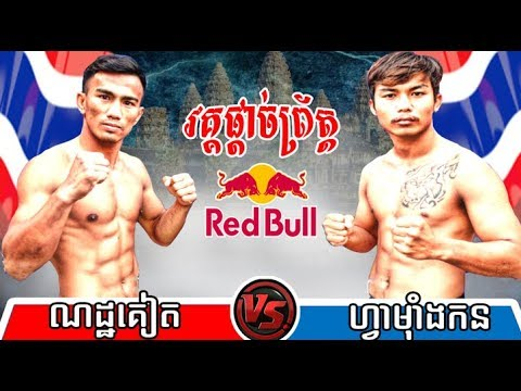 Nathakeat(thai) vs Famangkorn(thai), Khmer Boxing CNC 13 Jan 2018, Redbll Fianl Champion