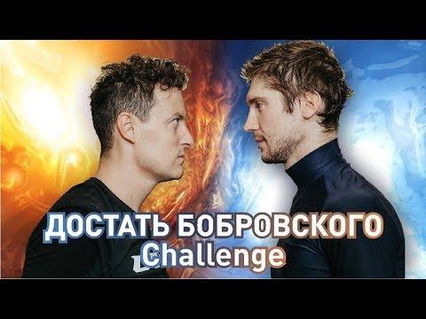 Достать Бобровского CHALLENGE ГОДА
