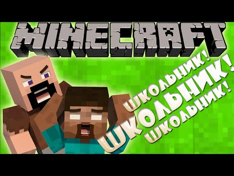 Если бы ХЕРОБРИН пошел в ШКОЛУ Minecraft Machinima