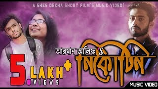 নিকোটিন (NICOTINE) By ARMAN ALIF | MUSIC VIDEO | SHES DEKHA SHORT FILM 2018 | BANGLA SONG | 4K