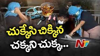 డ్రంక్ అండ్ డ్రైవ్ లో అబ్బాయిలకి గట్టి పోటీ ఇస్తున్న అమ్మాయిలు | Drunk and Drive Test | NTV