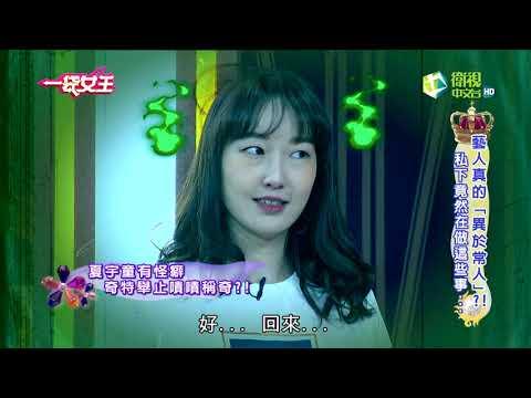 台綜-一袋女王-20181016-藝人真的「異於常人」?! 私下竟然在做這些事…