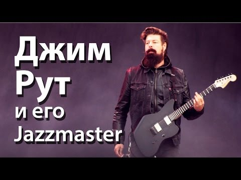 Джим Рут и его Fender Jazzmaster (Slipknot, Stone Sour, Jim Root)