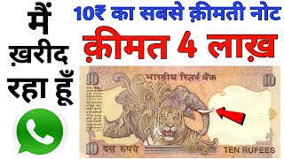 Sell 10 Rs star note price 4 Lakh Rupee ll 10 Rupees highest Value Note sold to direct buyer