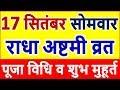 Radha Ashtami 2018 Vrat Puja Shubh Muhurt राधाष्टमी महालक्ष्मी व्रत शुभ मुहूर्त पूजा विधि