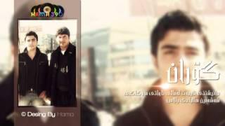 Goran Inzibat ga3day [ Har yasa ] 2014 BY HAMA 390Taza Bashi 2 - 5