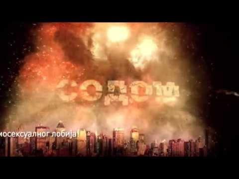Содом/Sodom - трејлер/trejler/trailer