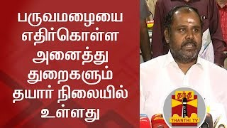 All Sectors ready to face Monsoon - Minister RB Udhayakumar | FULL PRESS MEET | Thanthi TV