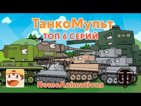 ТОП 6 серий Мультиков про танки