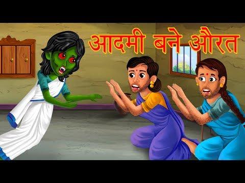 चुड़ैल के ख़ौफ से आदमी बने औरत | चुड़ैल कल आना Part -2 | Hindi Stories For Kids | Horror Stories