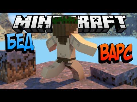 ГОЛЫЕ И ЛАГАЮЩИЕ - Minecraft Bed Wars (Mini-Game)