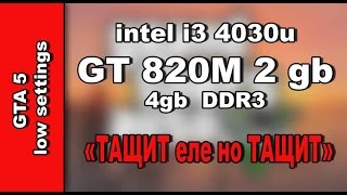 GT820M + i3 4030U + 4096Mb GTA 5 834 3dmark Fire Strike