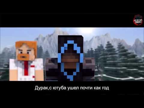 Юзя vs Фрост и vs Лололошка Эпичная Рэп Битва в Майнкрафте! на русском