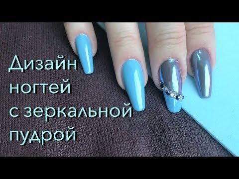 Дизайн ногтей зеркальной пудрой