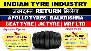 TYRE INDUSTRY | जबरदस्त RETURN मिलेगा | Apollo Tyre = 25% Upside | Ceat Tyre = 20% Upside
