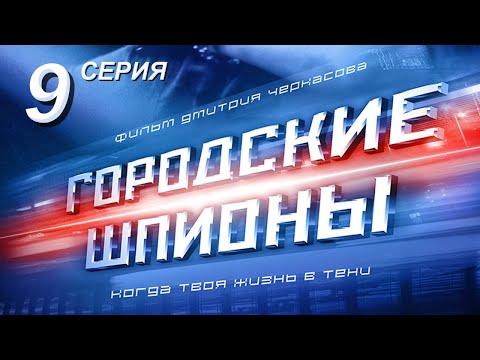 Городские шпионы. Русский сериал. 9 серия