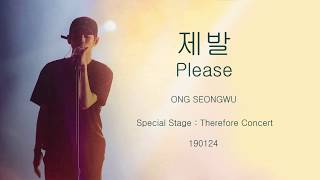 [Thai sub] Ong Seongwu (옹성우) - Please (제발)