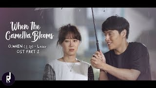 Download [MV] O.WHEN (오왠) - Loser | When the Camellia Blooms (동백꽃 필 무렵) OST PART 2 Mp3/Mp4