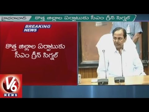 CM KCR To Announce New Districts In Telangana On June 2 | V6 News