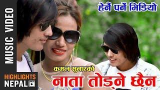Nata Todne Chhaina - New Nepali Lok Dohori Song 2017/2074 | Kamal Sunar, Sita Pariyar