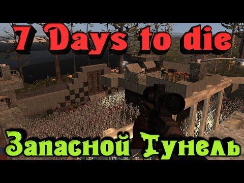 7 Days to Die - Туннель с БАЗЫ