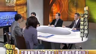 120229有話好說:平潭實驗特區 史上最強統戰?台灣最大機會?