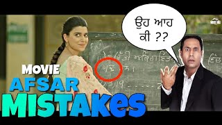 "13 MISTAKES in AFSAR FULL MOVIE - NEW PUNJABI MOVIE ""AFSAR""  