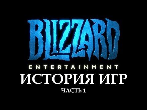 Blizzard: История Игр. Часть 1