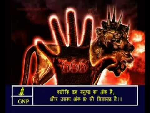 Revelation 13 Hindi Picture Bible - 666  -- Bro. JOGINDER MASIH --O9988871369