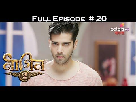 Naagin 2 (Bengali) - 12th May 2017 - নাগিন ২ - Full Episode thumbnail