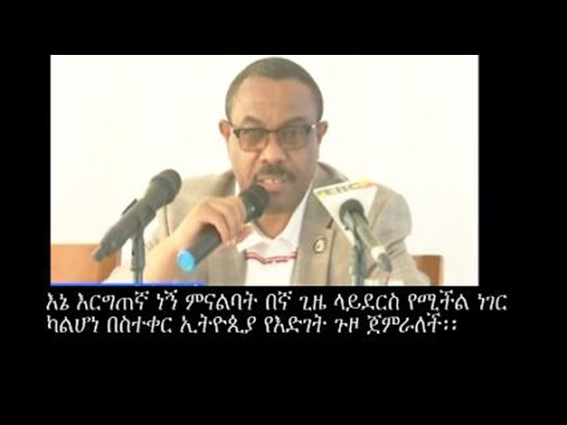 Ethiopia's PM Hailemariam Desalegn controversial speech on railway plans